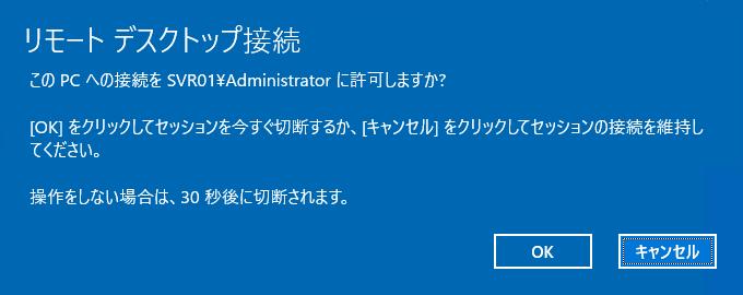 複数 接続 デスクトップ リモート